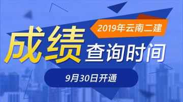 2019年云南二建成绩查询于9月30日开通